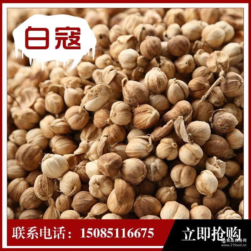 【调味品】无硫熏天然白扣 豆蔻火锅香料卤料炖肉调料可打粉