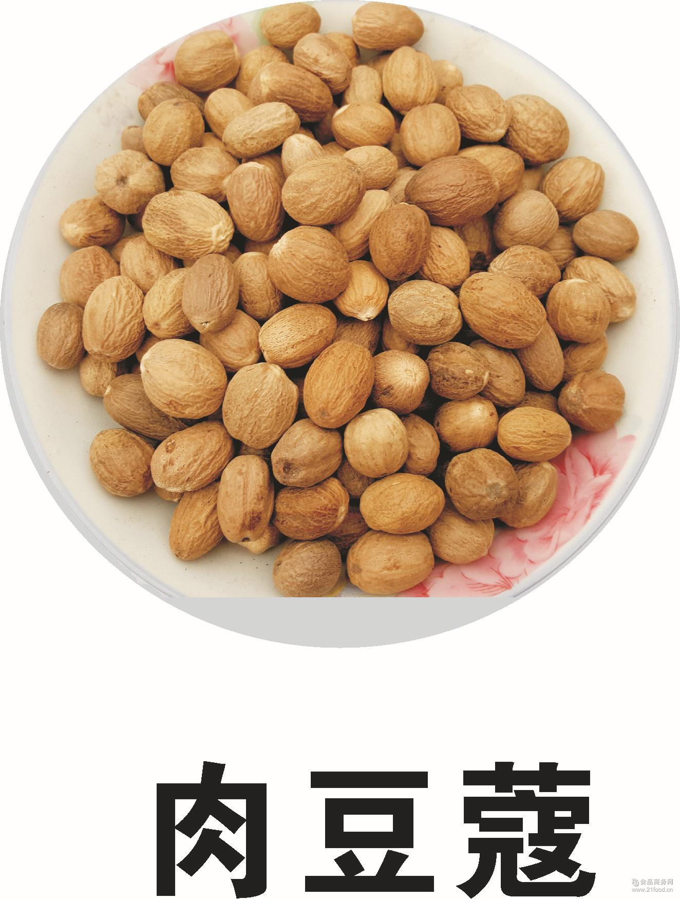 火锅底料专用 肉蔻 香辛料 厂家直销
