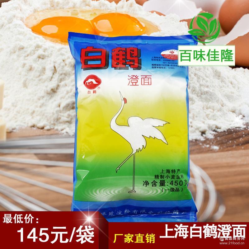 澄粉450g*40袋 白鹤澄面 原包装 水晶虾饺 冰皮月饼 烘焙