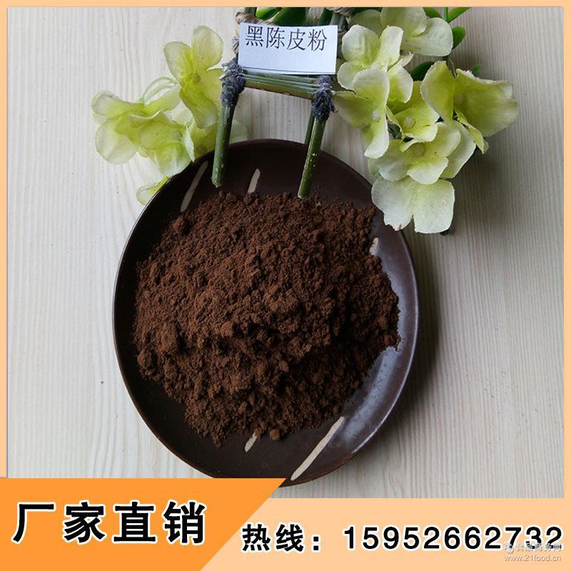 天然调料香辛料品质稳定 黑陈皮粉 咖啡色的陈皮粉食用香味浓