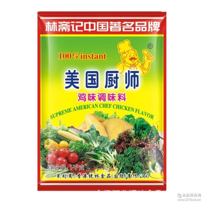 厂家直销 林斋记1kg美国厨师鸡味调味料整箱批发