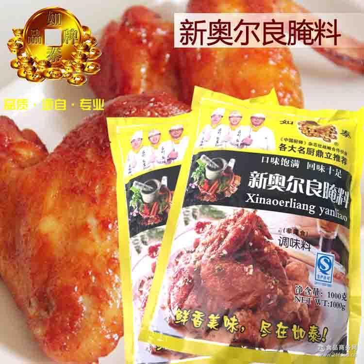 肯德基风味炸鸡鸡翅专用腌制料 厂家直销新奥尔良腌料 鸡翅腌料