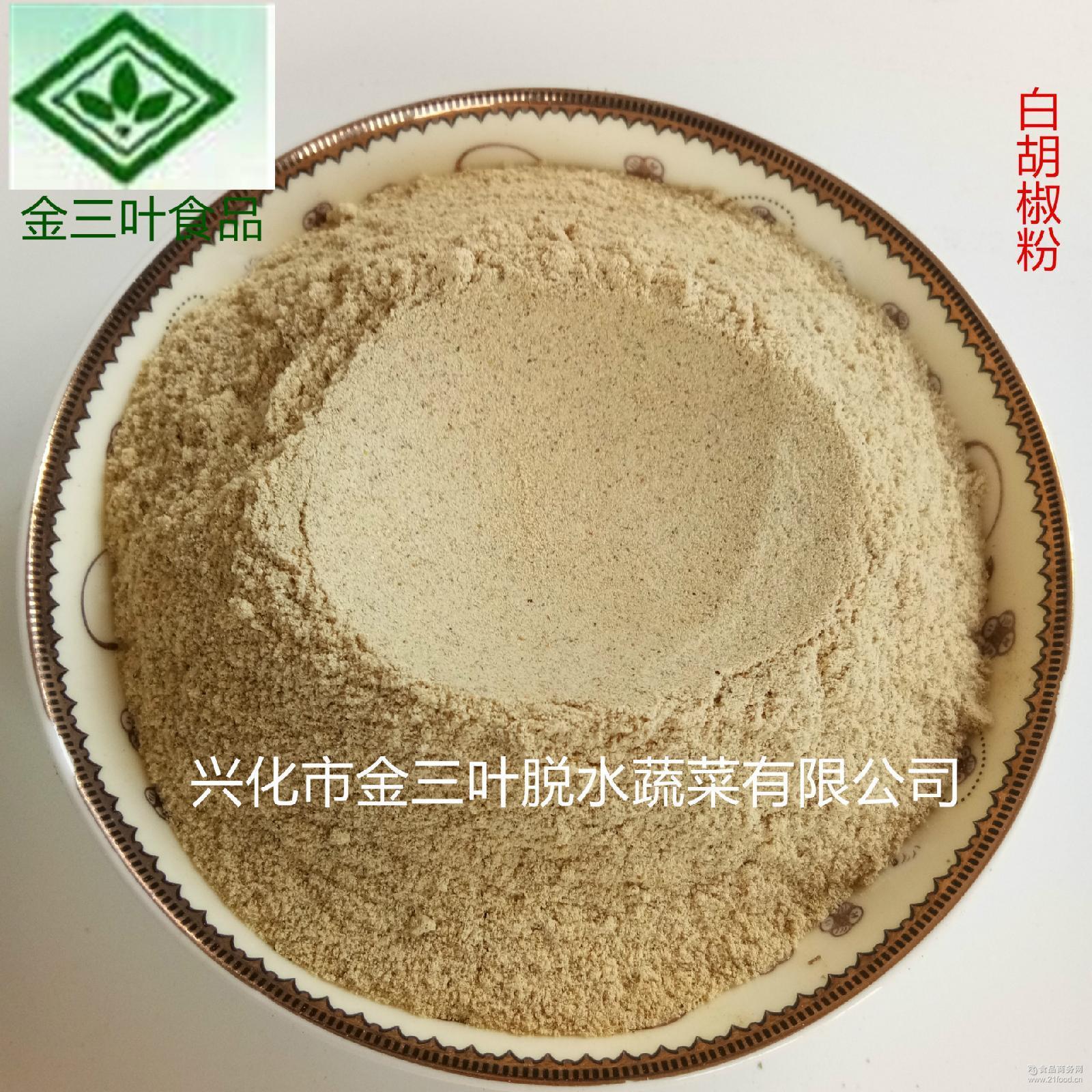 调味香料粉 白胡椒粉批发 金三叶厂家直销批调味品 散装白胡椒粉