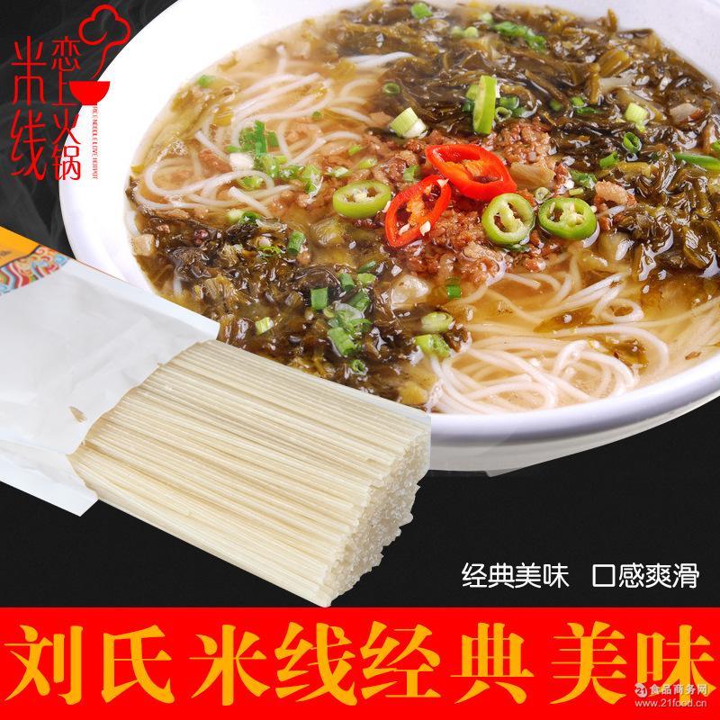 刘氏米线 贷装厂家批发 四川特产 火锅米线