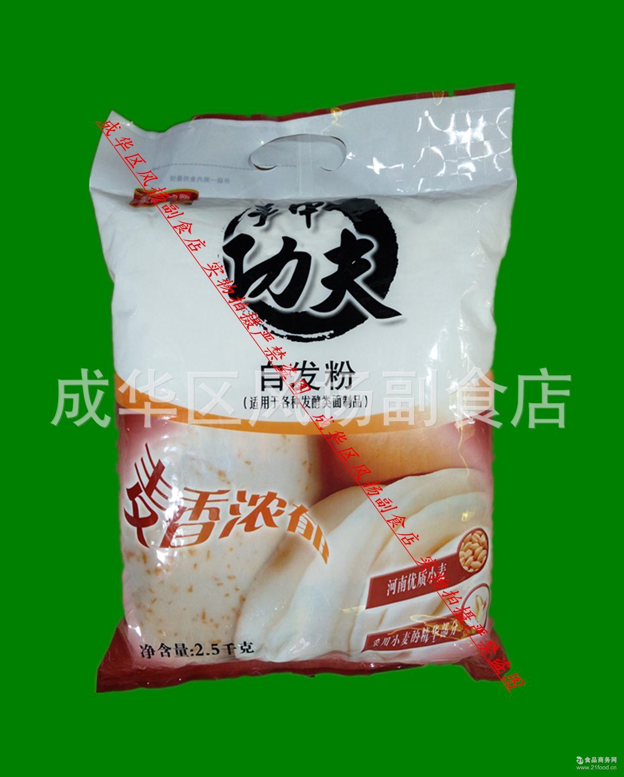 【农家良田手中功夫自发粉2.5kg/袋】适用于发酵类面制品麦香浓郁