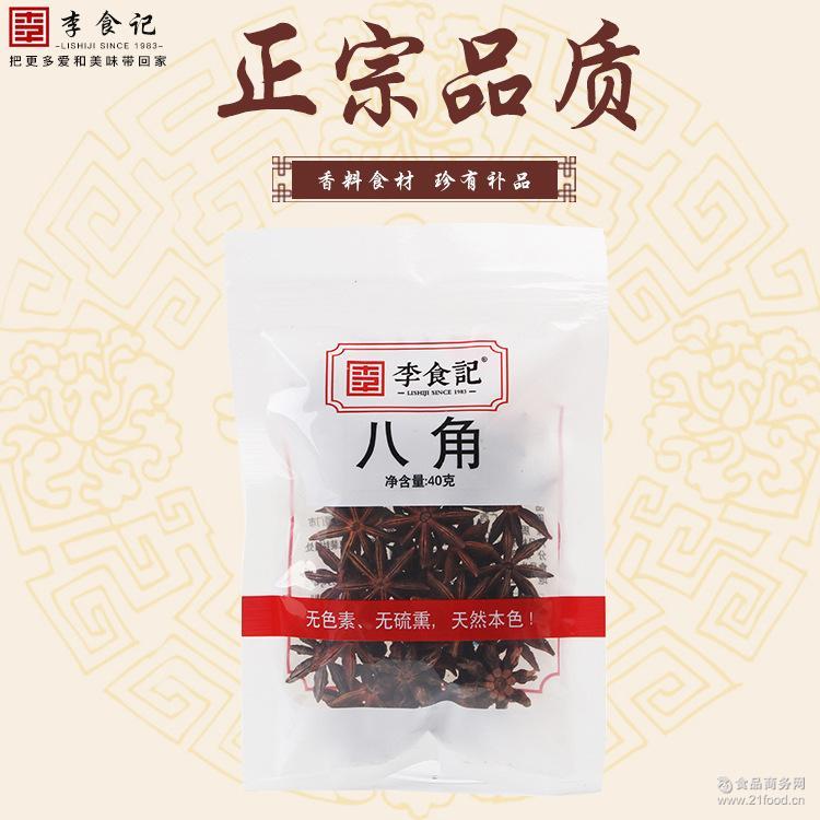 小包装八角调料 无杂质家用调味料香料 火锅底料调味品 供应