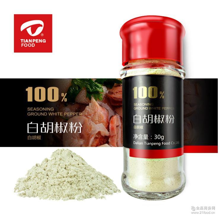白胡椒粉30g】火锅底料调味香料烧烤烘培调味料包 【天鹏