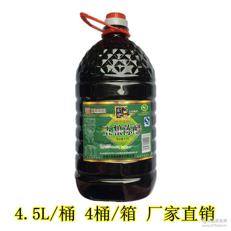 宏星五粮陈醋4*4500ml/箱实惠大瓶装适合酒店餐馆 调味品厂家直销