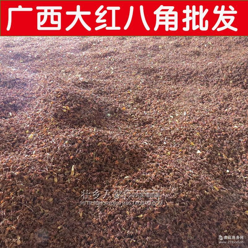 广西农家正宗大红八角大料香料调料品卤大茴香低价批发500克包邮