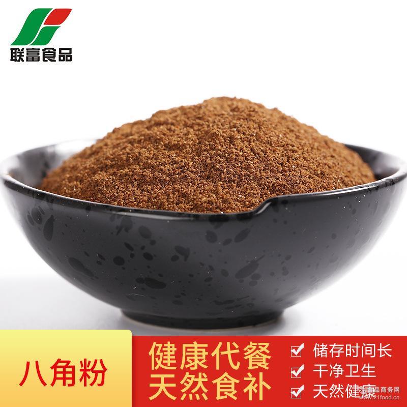 干八角粉炖肉*材料 兴化调味香辛料优质天然广西八角粉