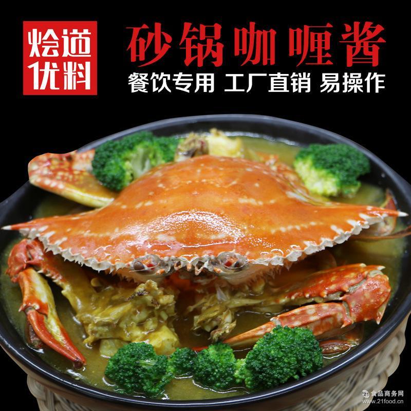 砂锅咖喱酱454g 烩道调味品酱料批发 餐饮直供砂锅调料砂锅酱