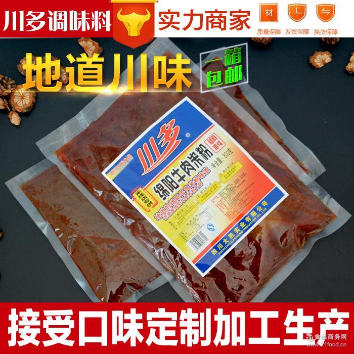 红汤米线调味料 牛肉米粉调味酱 米线调料水800g 牛肉线调料