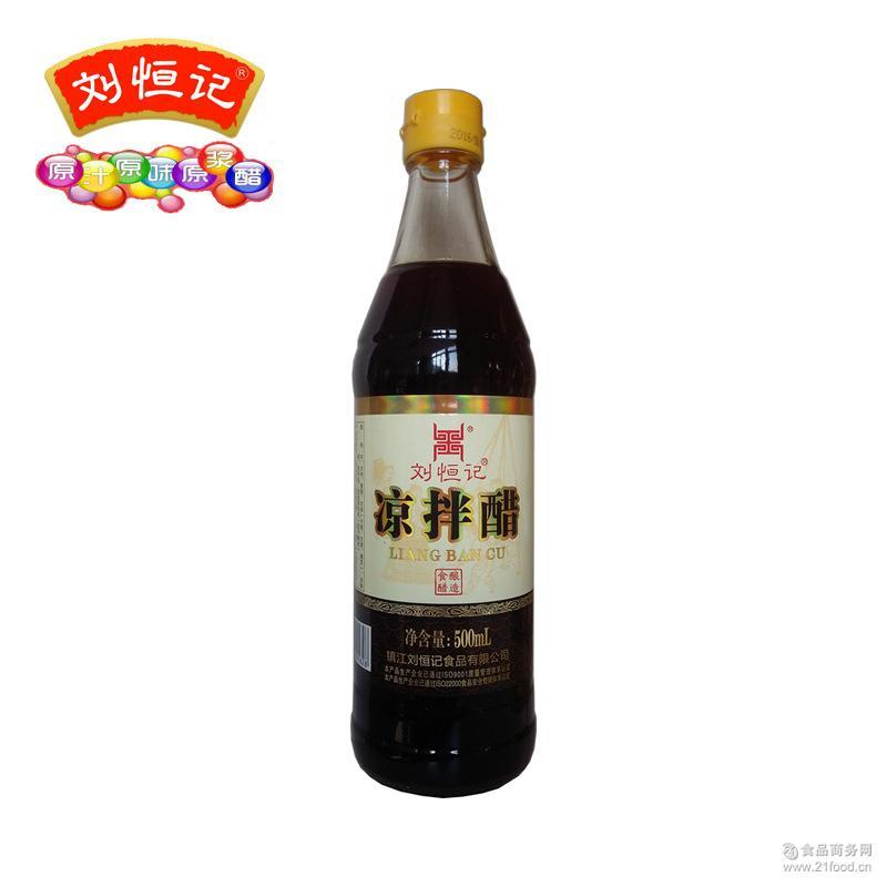 醋香醋陈醋米醋白醋苹果醋镇江刘恒记凉拌醋厂家直销食品委托加工