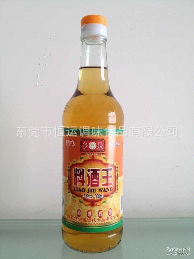 优质原味料酒正品现货 厂价批发 乡泉料酒王 厨房烘焙料理料酒