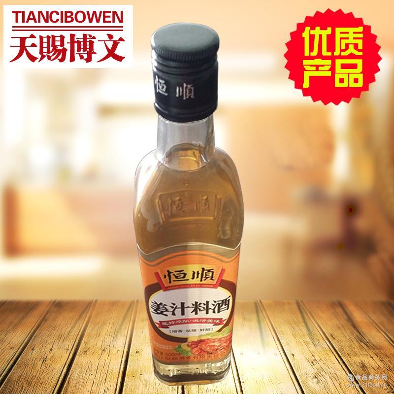恒顺名厨姜汁料酒 厂家代理直销 葱姜去腥料酒 姜汁料酒