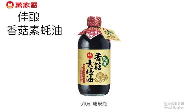 万家香蚝油佳酿素香菇450ml淡口利润无添加调豆腐坊酱油图片