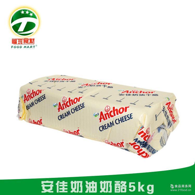 【福玛食材】安佳奶油奶酪5kg烘焙原料蛋糕芝士用安佳奶油奶酪5kg