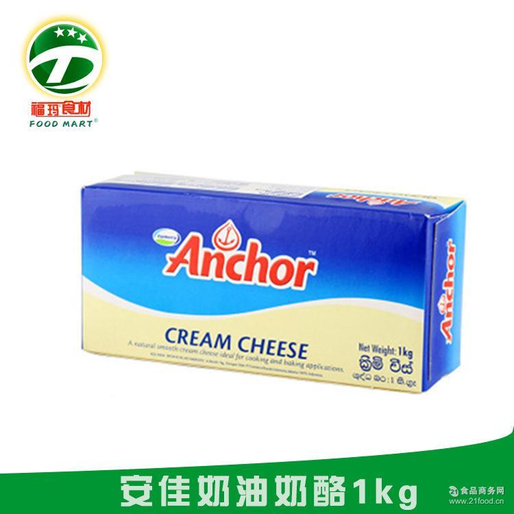 奶油奶酪奶油干酪1kg 【福玛食材】安佳奶油芝士1KG 烘焙原料