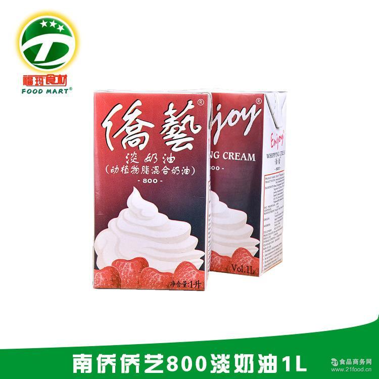 鲜奶油蛋糕裱花动物性奶油 【福玛食材】南侨侨艺800淡奶油1L