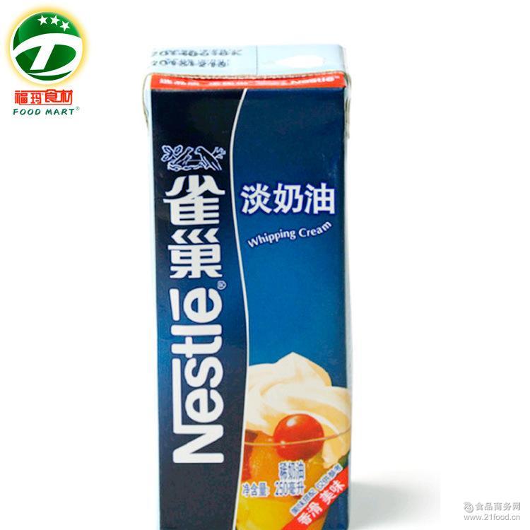 雀巢奶油批发 250ml*24 DIY家庭蛋糕裱花 【福玛食材】雀巢淡奶油