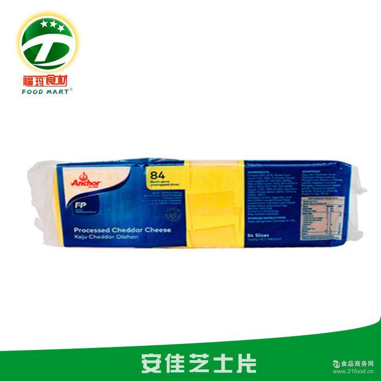 【福玛食材】安佳芝士片1.04kg 84片黄色 卫检齐全 奶油芝士批发