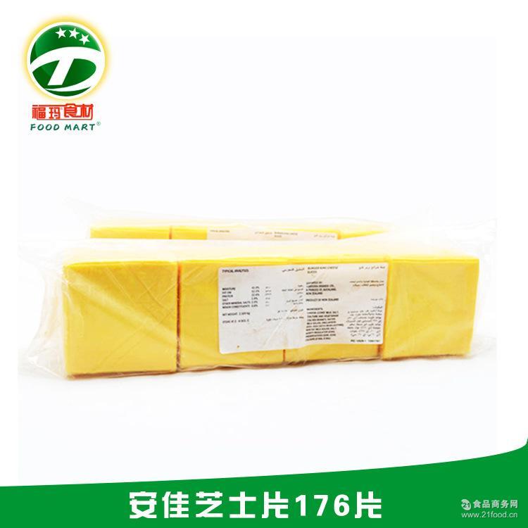 再制切达乳酪 干酪 广州西餐乳制品 【福玛食材】安佳芝士片176片