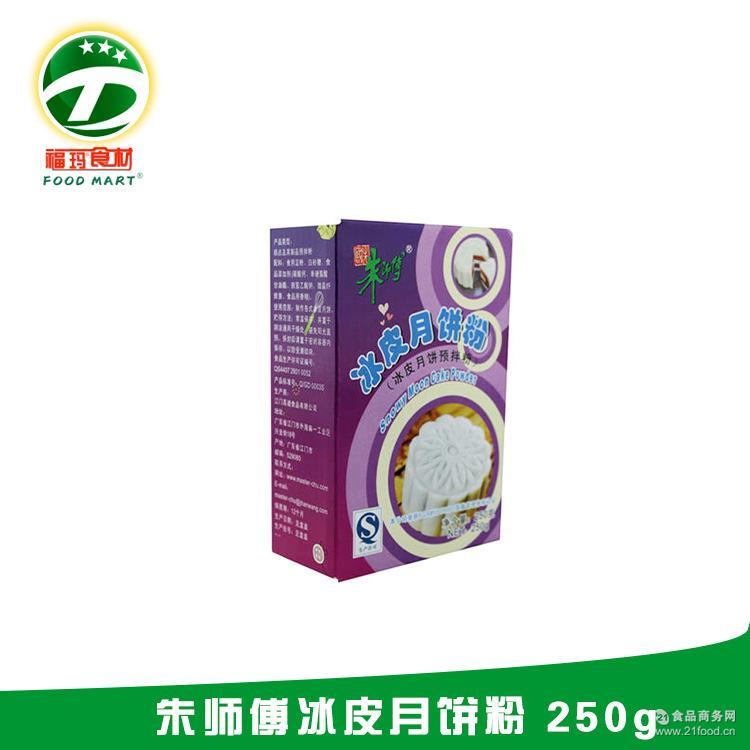 DIY 烘焙原料 【福玛食材】朱师傅冰皮月饼粉 250g 月饼预拌粉