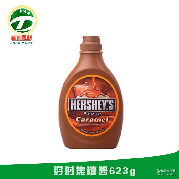 焦糖玛奇朵咖啡 广东烘焙物料批发 【福玛食材】好时焦糖酱623g