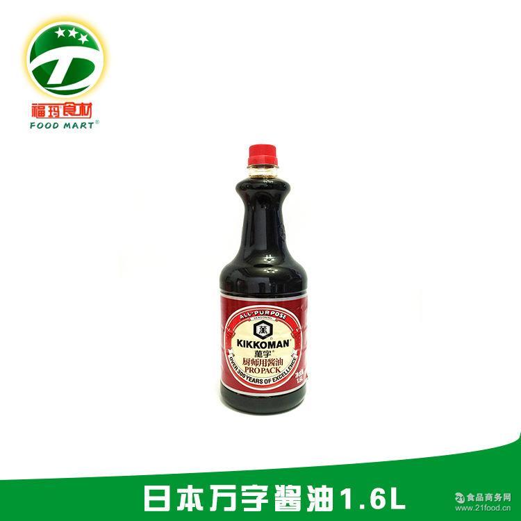 鱼生 KIKKOMAN龟甲万寿司酱油 【福玛食材】日本万字酱油1.6L