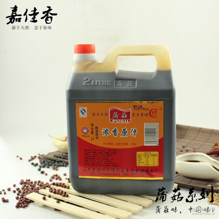 浓香原汁酱油 蒲菇精制酿造原液酱油 山东红烧酱油