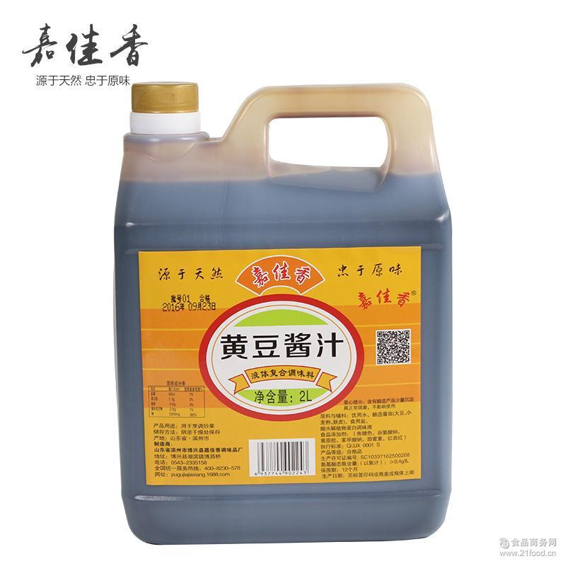 厂家批发酿造酱油厨房调味品 嘉佳香桶装原液黄豆酱油