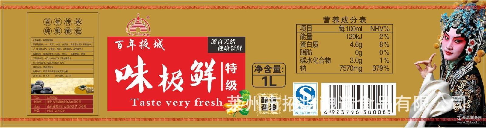 新品发布调味品*产品网络热卖 山东美味鲜 供应1升特级味极鲜
