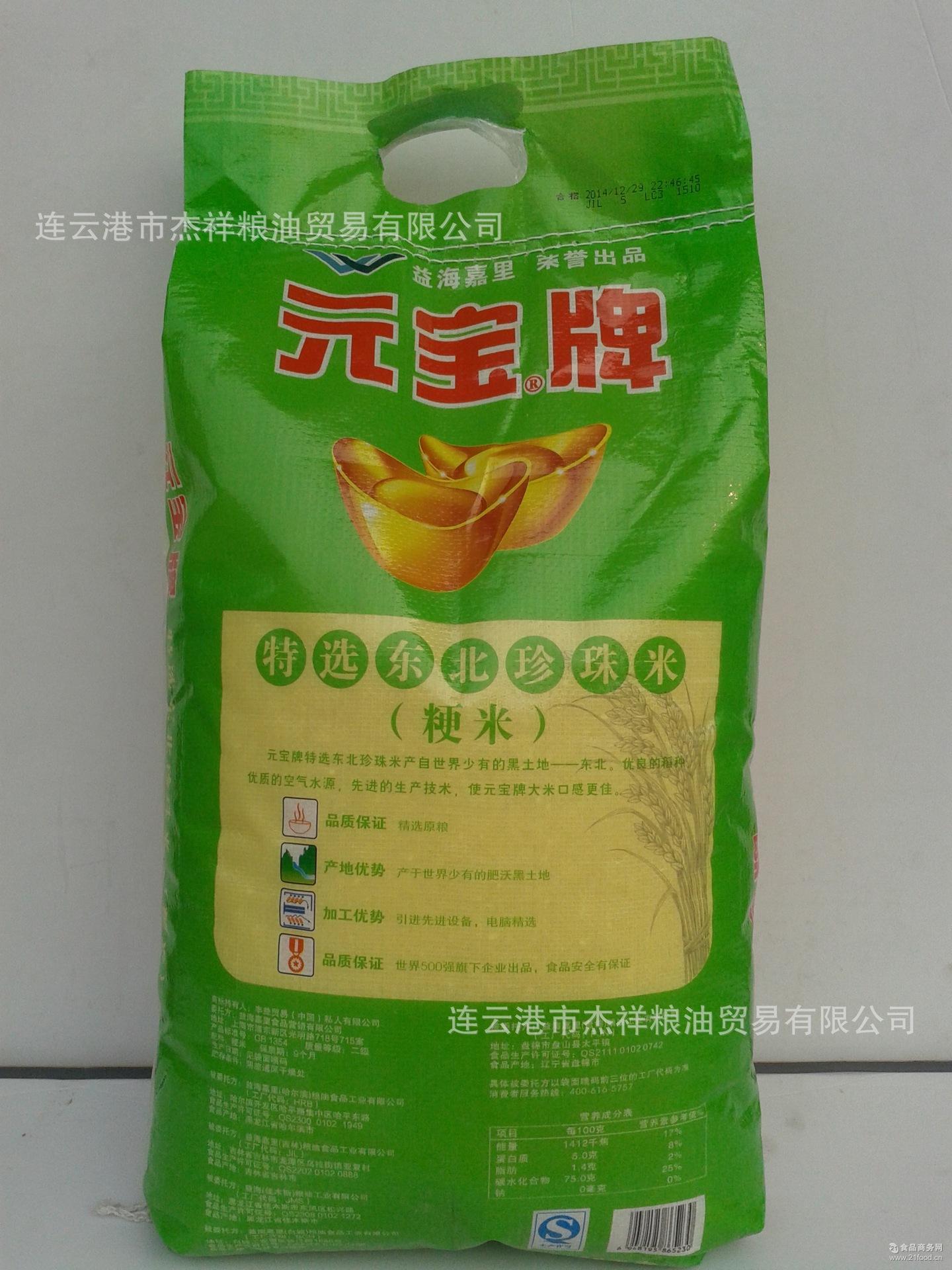 黑龙江北方粮油贸易有限公司 地址|档案|联系方式_顺企网