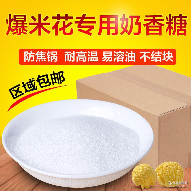 爆米花原料批发 防焦爆米花糖 厂家直销防焦糖爆米花专用糖