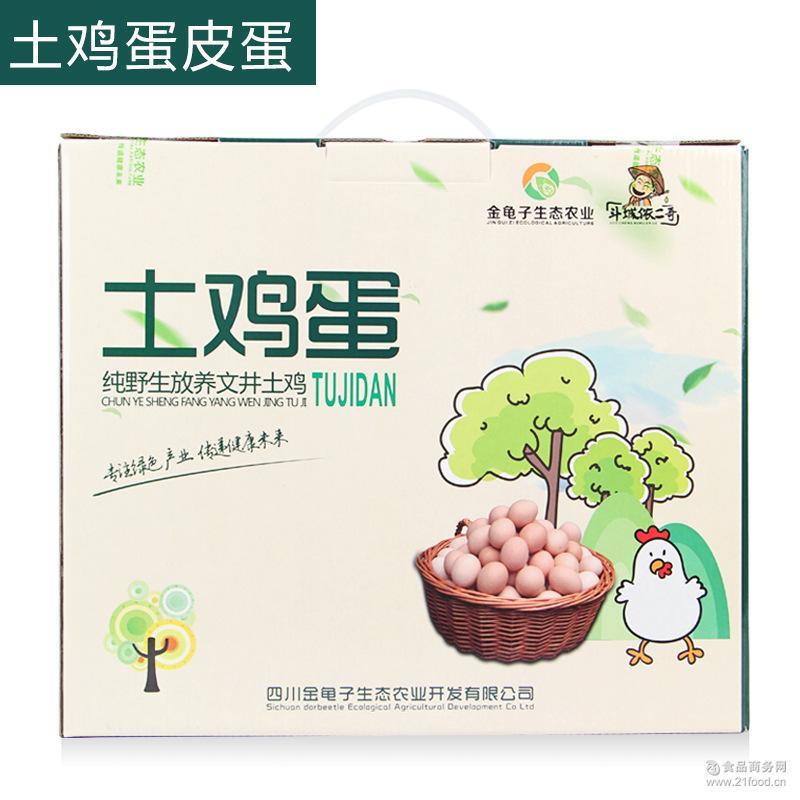 金龟子生态野生放养文井土鸡蛋绿色30枚/盒 礼盒装土鸡蛋皮蛋