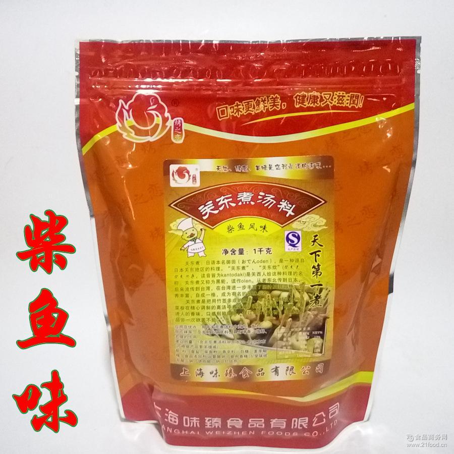正品烤之恋关东煮汤料 麻辣和柴鱼风味可混批串串香料包 原装味臻