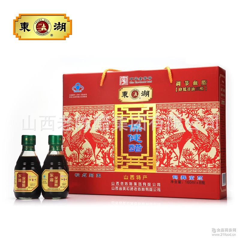 山西特产 东湖 盒 厂家批发 调配苹果醋 160ML*8瓶 保健醋