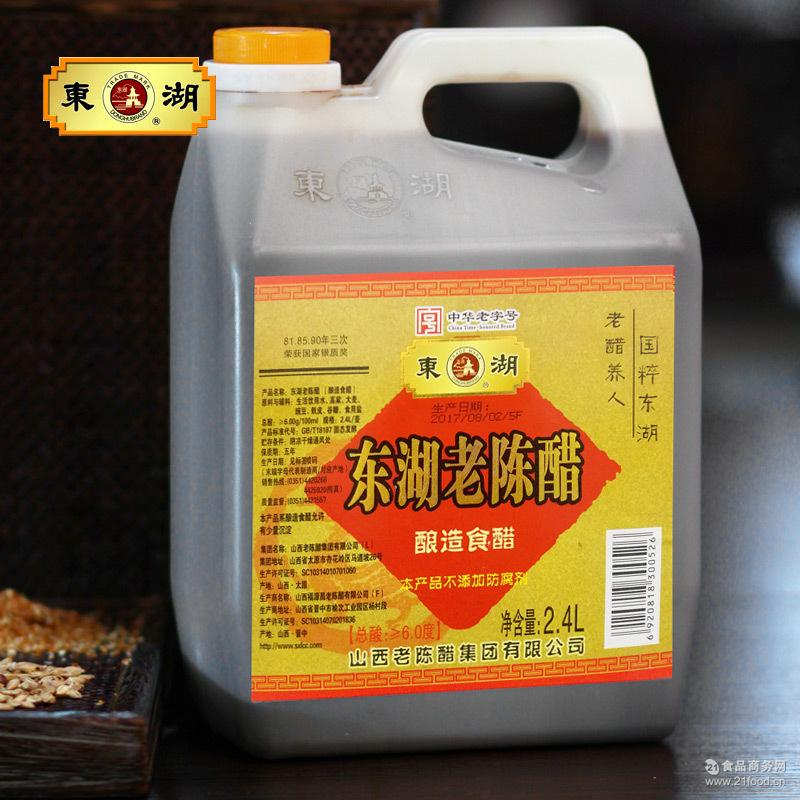 山西特产 调味醋 厂家批发 一件代发 东湖2.4L6度老陈醋 醋