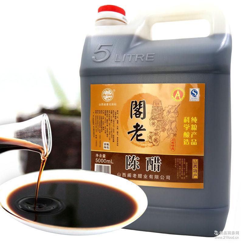 阁老陈醋5L实惠家庭装大壶调味调料品粮食酿造陈酿山西特产