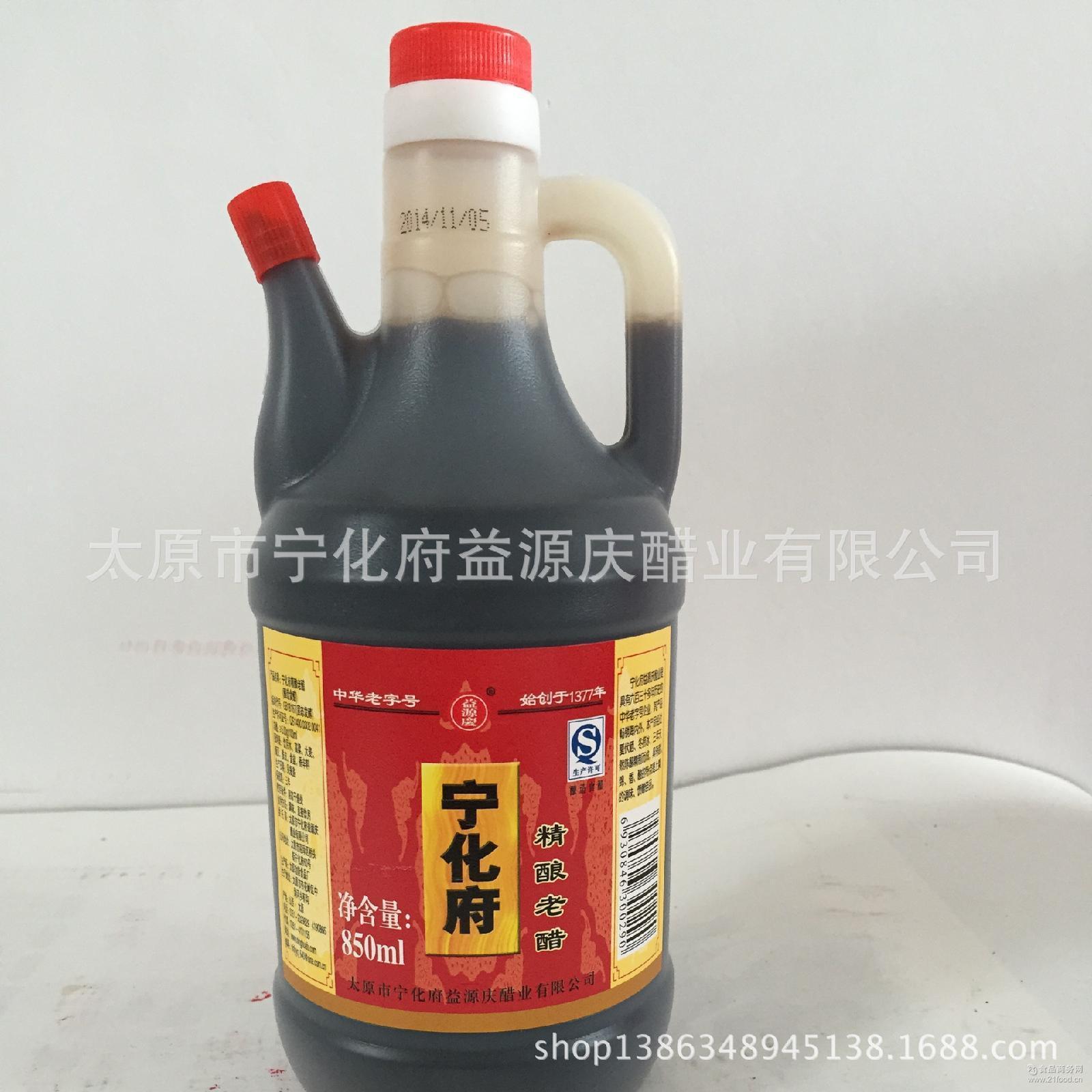 太原宁化府益源庆850ML精酿老醋 山西特产 850ml×12/箱 纯粮酿造
