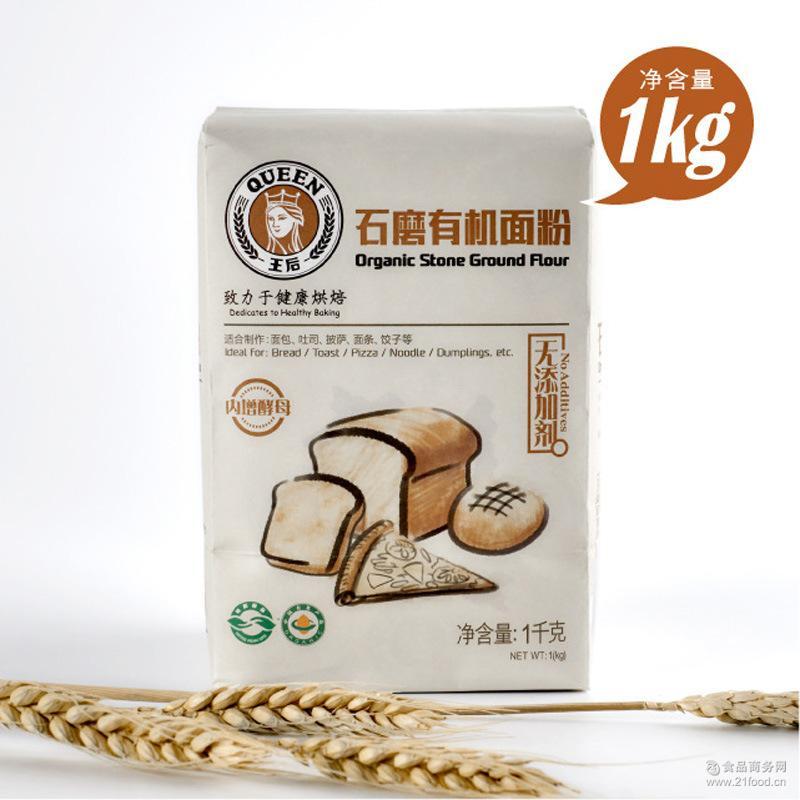 批发王后牌石磨有机面粉1kg 高筋粉面条饺子小麦烘焙专用面粉