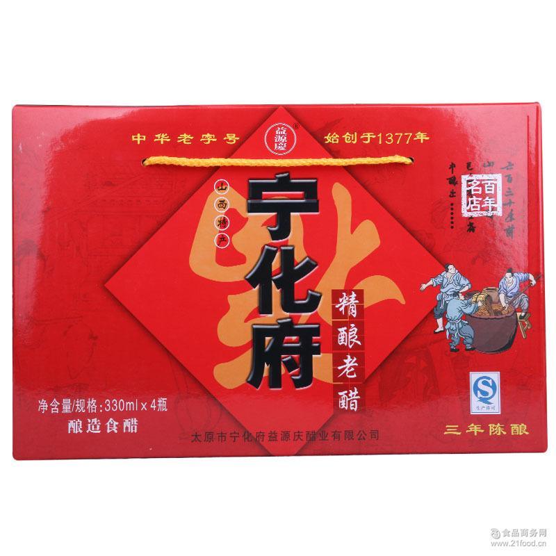 山西特产 饺子调味醋 宁化府三年陈酿老陈醋330ml*4瓶年货礼盒