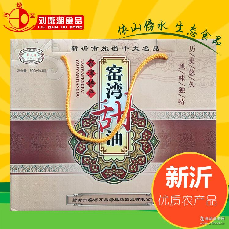 古镇窑湾特产调味料 老瓦缝甜油 低价直销800ml*3装甜油