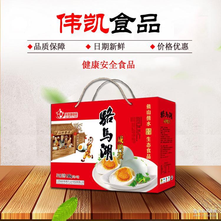 礼盒装 供应批发骆马湖特产农家咸鸭蛋20枚生态放养流油鸭蛋
