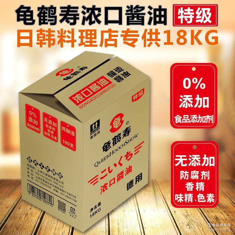 龟鹤寿特级浓口酱油18L铁桶装日本料理调料日式调料料理蘸料专用