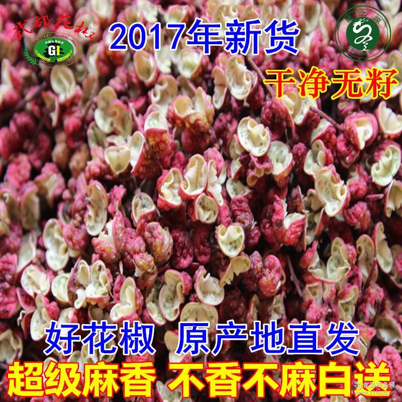 2017特级品香麻武都大红袍花椒 香料大全批发PK汉源花椒1000g包邮