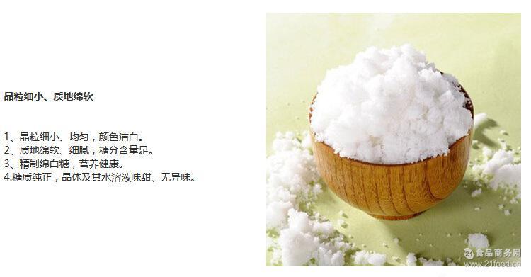 白砂糖 蔗糖 棉糖 烘焙原料 广西白糖 面包西点 30kg原装