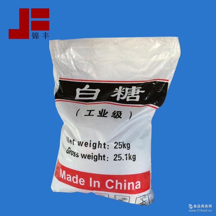 国家标准优级品99%白糖供应现货批发 【白糖】厂家直销工业级白糖