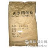 【无水醋酸钠(无水乙酸钠)】厂家供应98%高浓度一级品