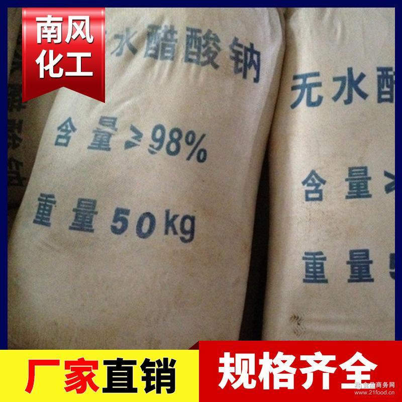 厂家直销工业级无水醋酸钠(无水乙酸钠) 高纯度98.5%一级品国标